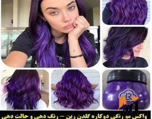 فروش واکس مو رنگی گلدن رین رنگ یاسی