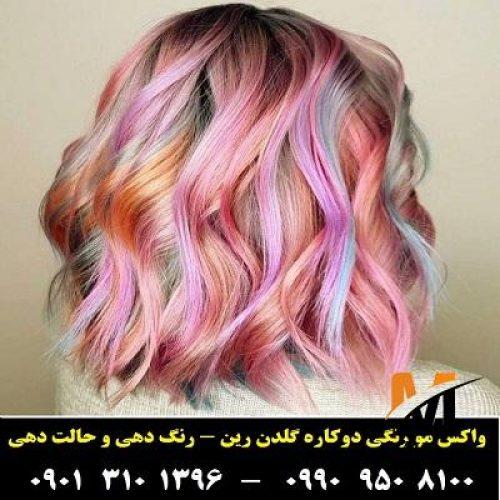 فروش واکس مو رنگی دوکاره گلدن رین کد cr275 رنگ گلبهی