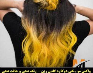 رنگ مو موقت زرد مدل hard شماره 8.57 برند گلدن رین