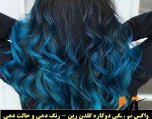واکس رنگ موی موقت گلدن رین رنگ آبی فیروزه ای normal