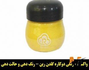 واکس مو رنگی  گلدن رین رنگ زرد
