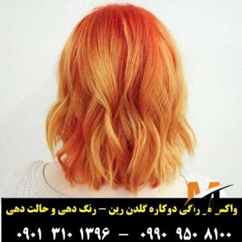 واکس مو رنگی طلایی مسی گلدن رین مدل normal شماره Cr4.37