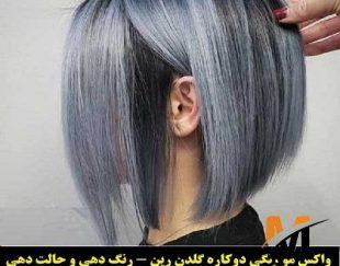 واکس مو رنگی تناژ سفید گلدن رین مدل normal شماره cr4.7