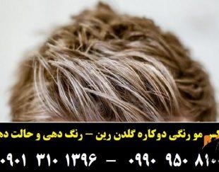 واکس مو رنگی گلدن رین رنگ طلایی