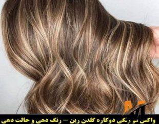 واکس مو رنگی حالت دهنده و درخشان کننده گلدن رین رنگ کرم