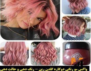 فروش واکس مو دوکاره برند گلدن رین کدcr742 رنگ صورتی