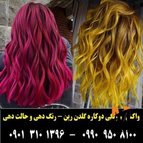 واکس رنگ موقت مو برند گلدن رین رنگ زرشکی
