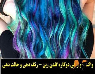 واکس مو رنگ موقت گلدن رین رنگ آبی سایه روشن