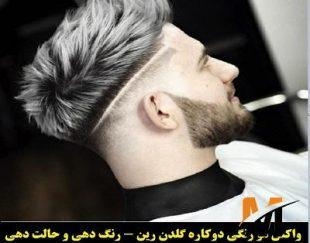 حالت دهی مو با واکس مو رنگی برند گلدن رین رنگ سفید
