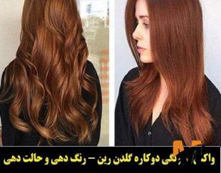رنگ موی موقت و حالت دهنده برند گلدن رین رنگ مسی