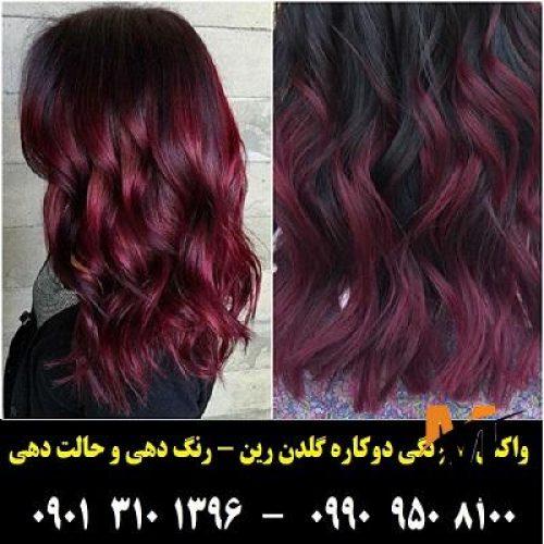 فروش واکس موی رنگی دو کاره گلدن رین رنگ جگری