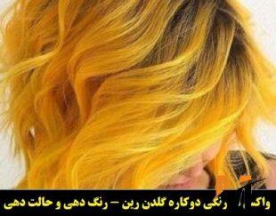 واکس مو رنگی زرد مدل cream شماره cr7.65