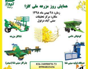 مزایای توسعه کشت نشایی برای محصولات کشاورزی