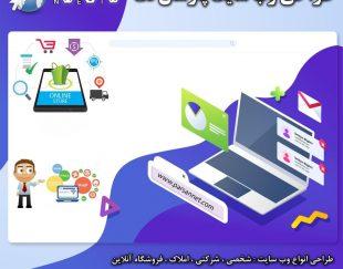 طراحی وب سایت در ترکیه ( پارسان نت )
