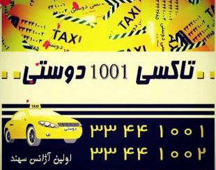 آژانس تاکسی تلفنی دوستی شهر سهند