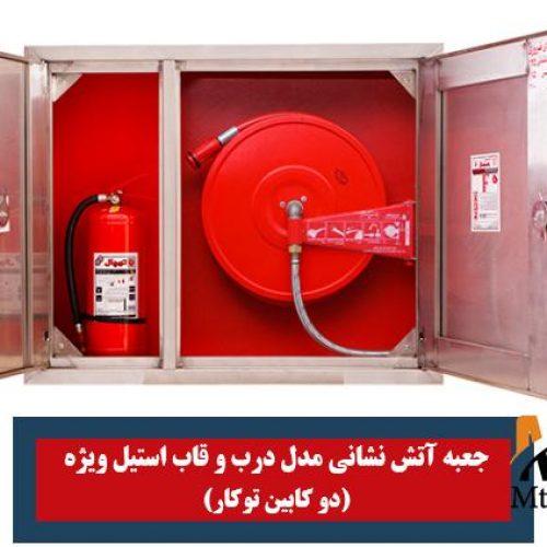 تجهیزات آتش نشانی پامچال