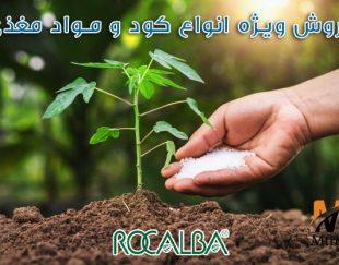 فروش ویژه انواع کود و مواد مغذی انواع گیاهان