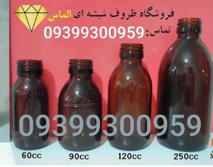 فروش شیشه های دارویی