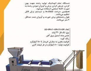 دستگاه اتوماتیک تولید رشته(رشته بر)