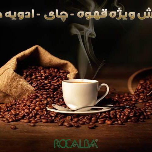 فروش ویژه قهوه، چای و ادویه جات
