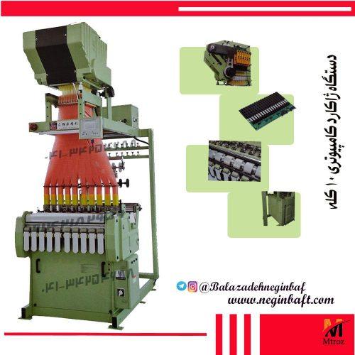 واردات و فروش دستگاه ژاکارد کامپیوتری
