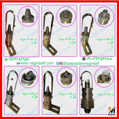 واردات و فروش  انواع قطعات ماشین آلات  نساجی