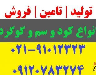 خرید و فروش کود گوگرد در بیرجند زیر قیمت