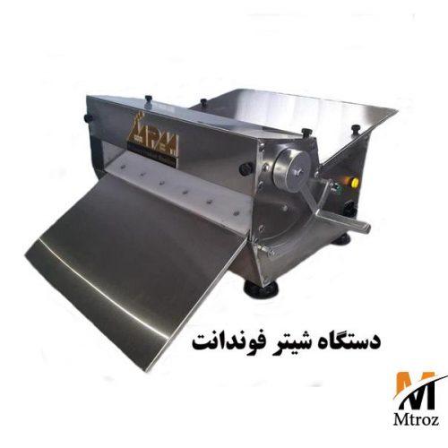دستگاه پهن کن خمیر فوندانت قنادی(شیترفوندانت)