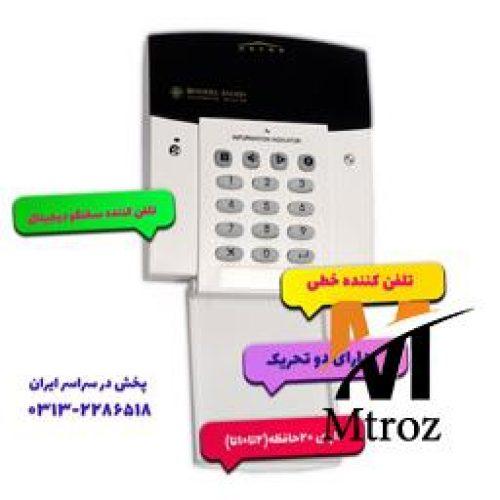 تلفن کننده extra