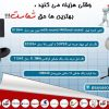 پخش تگ در اصفهان