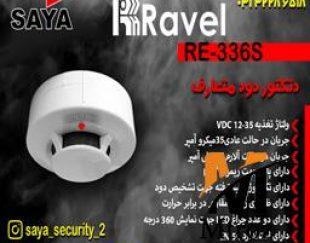 دتکتور ravel در اصفهان