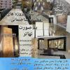 فروش مصالح ساختمانی بدون واسطه قیمت مناسب