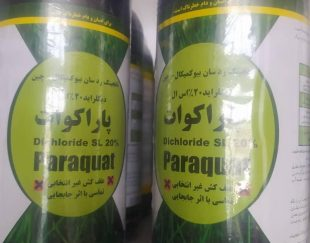 توزیع و فروش سم پاراکوات