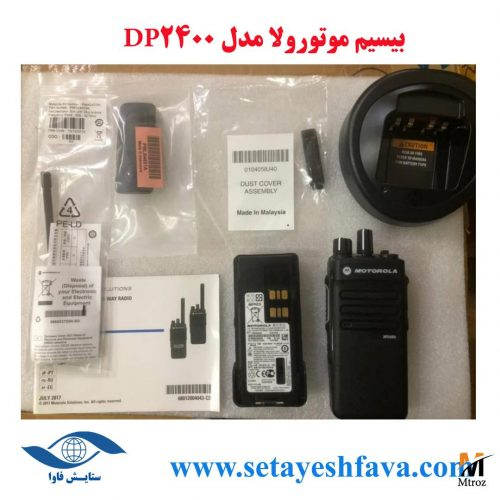 فروش بیسیم  موتورولا  DP2400