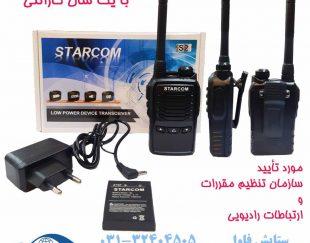 فروش بیسیم واکی تاکی  STARCOM