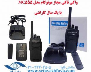 فروش بیسیم مجاز موتوکام MTOCOM  مدل MC555