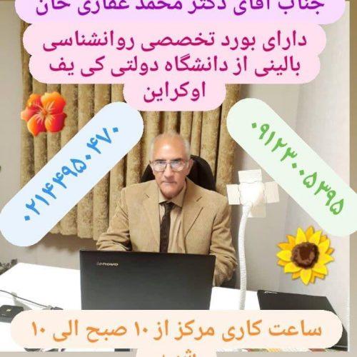 دفتر روان شناسی و مشاوره کاریزما تهرانچی