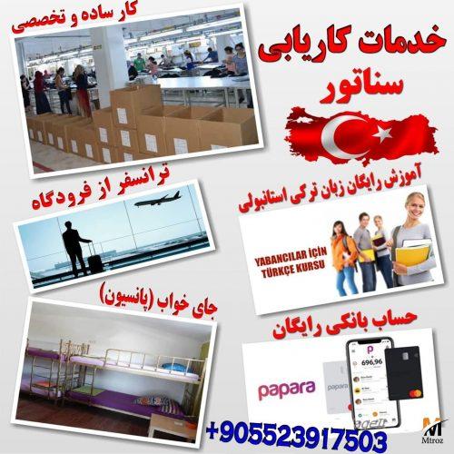 استخدام تمامی مشاغل در استانبول